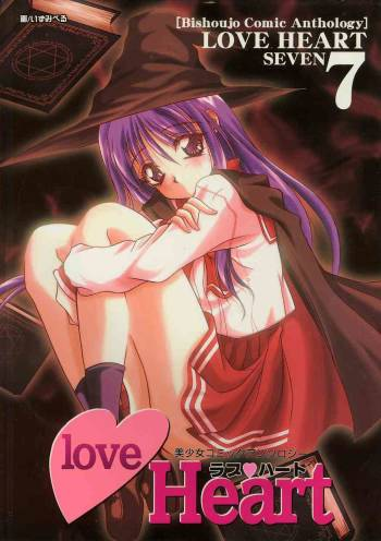 [Anthology] Love Heart 7 cover