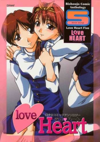 [Anthology] Love Heart 5 cover