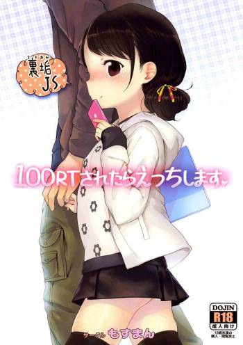 (C85) [Mothman (Henreader)] 100 RT Saretara Ecchi Shimasu | If I Get 100 RTs I'll Have Sex [English] [Facedesk] cover