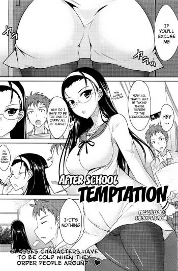 [Shijou Sadafumi] Houkago Temptation | After School Temptation (COMIC HOTMiLK 2013-02) [English] [The Lusty Lady Project] cover