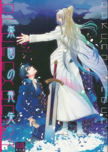 Paradise Lost (Ao no Exorcist) cover