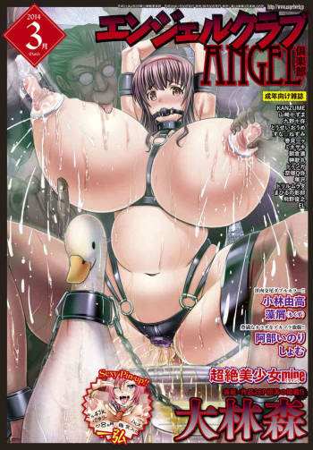 COMIC ANGEL Club 2014-03 [Digital] cover