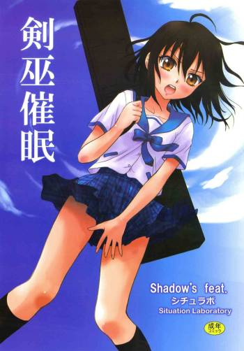 [Situation Laboratory (Kageno Illyss)] Kennagi Saimin (Strike The Blood) [Digital] cover