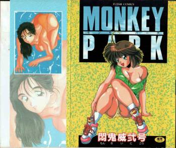 [Monkey Ni-gou] MONKEY PARK cover