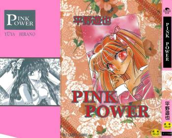 [Hirano Yuuya] PINK POWER cover