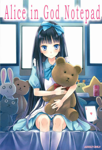 (C81) [infinity line (Misato Nana)] Alice in God Notepad (Heaven's Memo Pad) [English] {douijn-moe.us} cover