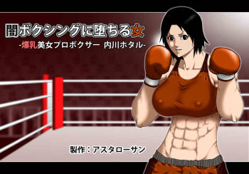 Ring of Darkness -Beautiful Boxer Hotaru Uchigawa's Hard Round- cover