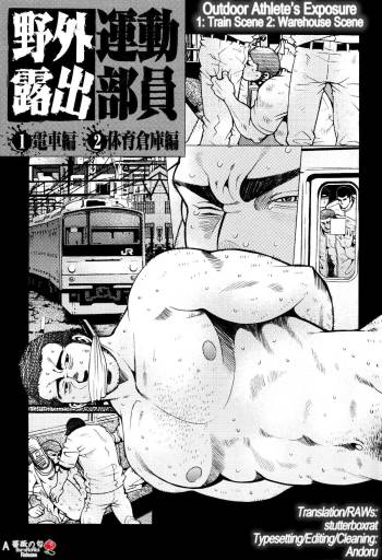 [Tsukasa Matsuzaki] Chapter 7 / Chapter 8 - Outdoor Athlete's Exposure / Cute Voyeur Company [ENG] cover