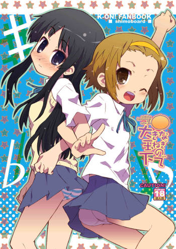 [Shimoboard (Shimo-san)] Ookina Tamanegi no Shita de DATA PACKAGE version (K-ON) [Digital] cover