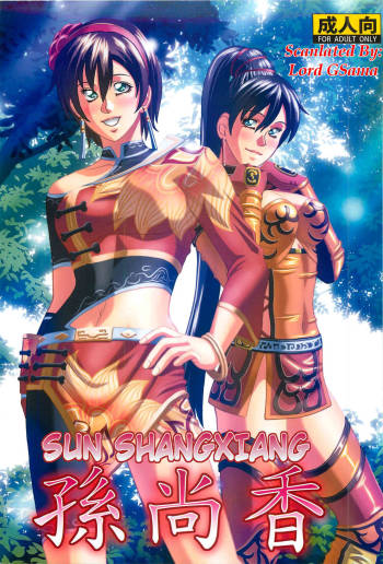 [Human High-Light Film (Jacky Knee-san)] Sun Shangxiang (Dynasty Warriors) [English (Lord GSama)] cover