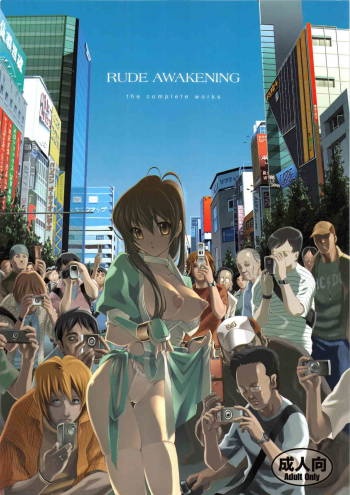 [Eric☆Peterson (Arao Masaki)] RUDE AWAKENING (Dead or Alive) [2nd Edition 2010-12] cover
