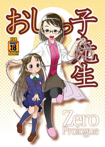 (C85) [Golden Tube (Ogu)] Oshikko Sensei ZERO Prologue [Preview] cover