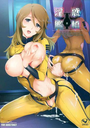 (C84) [Imperial Chicken (Fujisaka Kuuki)] Inwaku Kankyou | Perverted Delusion Bridge (Space Battleship Yamato 2199) [English] {doujin-moe.us} cover
