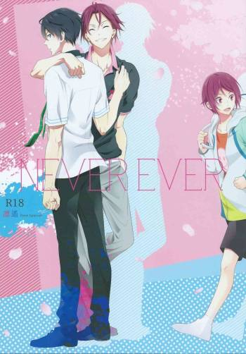 [Torinetto] NEVER EVER (Free!) cover