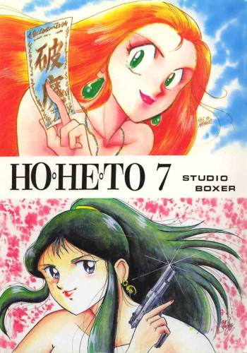 (C44) [Studio Boxer] Ho He To 7 (Ghost Sweeper Mikami, Giant Robo) cover