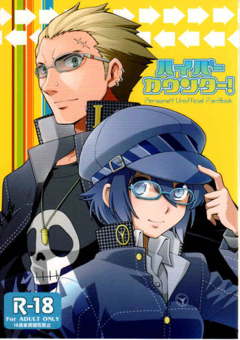 (COMIC1☆6) [Jam• Session (Ck j)] Hyper Counter! (Persona 4) cover
