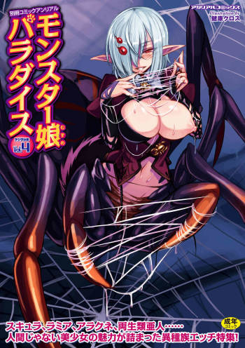 [Anthology] Bessatsu Comic Unreal Monster Musume Paradise Digital ver. Vol.4 cover