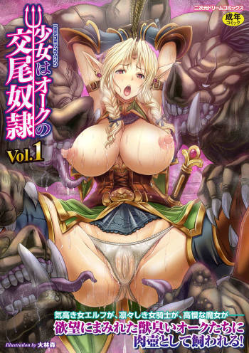 [Anthology] Shoujo wa Orc no Koubi Dorei Vol.1 [Digital] cover