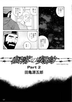 [Tagame Gengoroh] Genryu Chapter 2