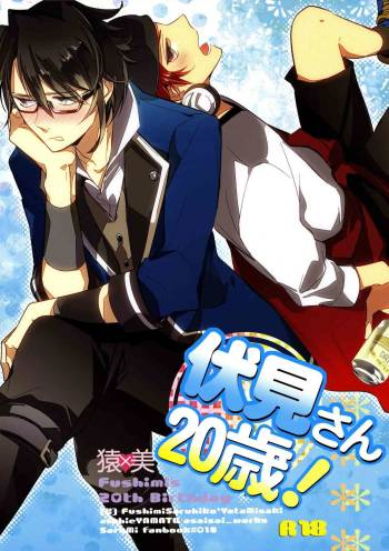 [arabicYAMATO] Fushimi's 20th Birthday (K) cover