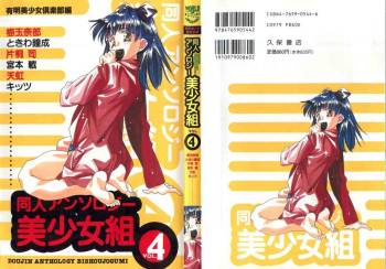 Doujin Anthology Bishoujo Gumi 04 (Virtua Fighter, King of Fighers, Rayearth, Sailor Moon, Samurai Spirits) cover