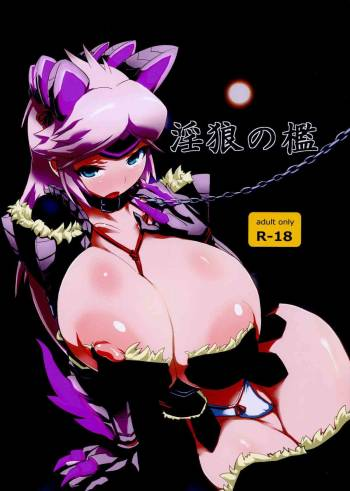 (C82) [Tsurimura (Histamine C)] Inrou no Ori (Monster Hunter) cover