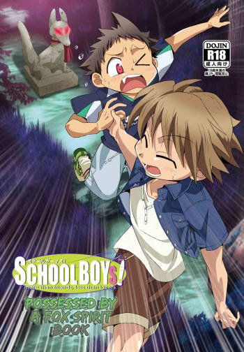 (Shota Scratch 21) [Kiriya (Gymno)] School Boys! Kitsunetsuki Hen [English][Decensored] cover