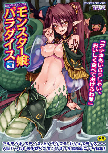 [Anthology] Bessatsu Comic Unreal Monster Musume Paradise Digital ver. Vol.1 cover