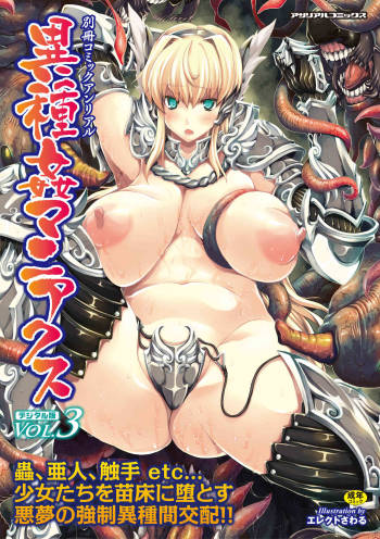 [Anthology] Bessatsu Comic Unreal Ishukan Maniacs Digital ver. Vol.3 cover