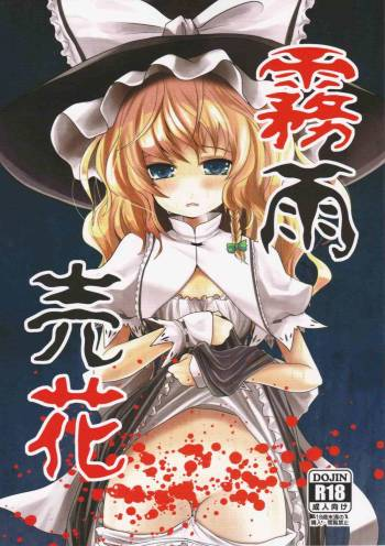 [Kitsune to Budou (Kurona)] Kirisame Baika (Touhou Project) [English] =LWB= cover
