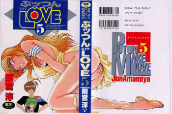 [Amamiya Jun] Putun Make love 5 (Puttsun Make Love 7 + partial vol.06 reprint) cover
