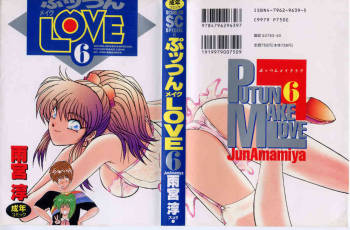 [Amamiya Jun] Putun Make love 6 (Puttsun Make Love 8) cover