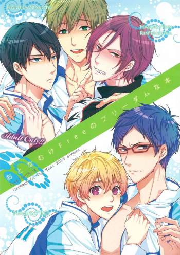 [Karaage of the Year] otonamuke Free no Freedom na hon (Free!) cover