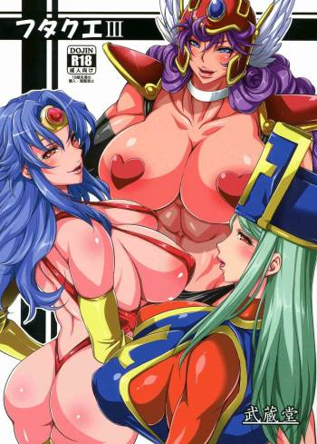 (C84) [Mushashi-dou (Musashino Sekai)] Futakue 3 (Dragon Quest) cover