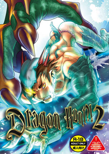 [Atamanurui MIX-eR] Dragon Hunt! 2 cover