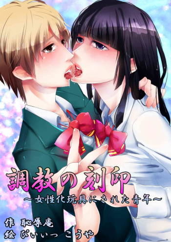 [Chijoku An]  Abject Fealty -Shonen Turned Female Toy- cover