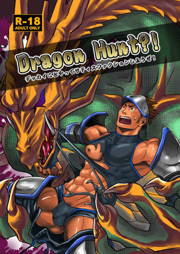 [Atamanurui MIX-eR] Dragon Hunt?! cover
