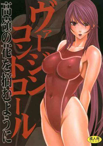 [Crimson Comics (Carmine)] Virgin Control Takane no Hana wo Tsumu you ni [English] cover
