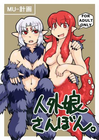 [MU-Keikaku] Monster Girl Third Book [English] cover