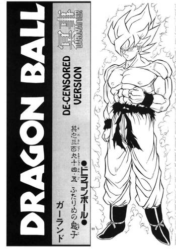 [Rehabilitation (Garland)] Dragon Ball H Kenichi (Dragon Ball Z) [Decensored] cover