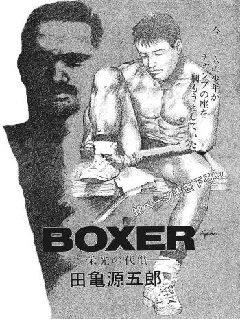 [Tagame] Boxer cover
