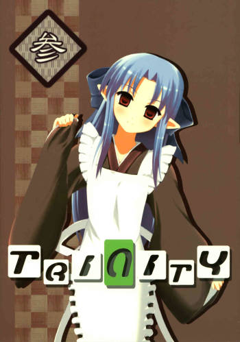 (Comic Castle 2005) [work-post (Yoru Mizu)] TRINITY (Tsukihime) cover