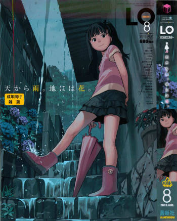 Comic LO 2013-08 Vol. 113 cover