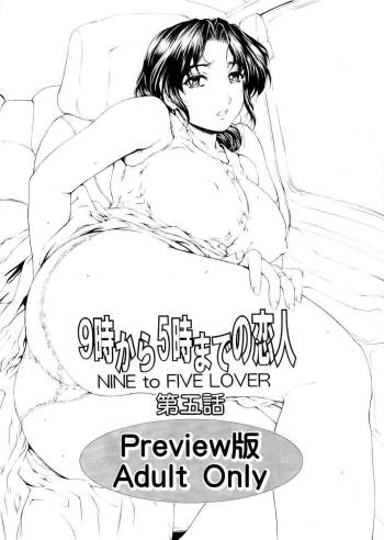 [SubeSube1kg (Narita Kyousha)] 9 to 5 Lover Vol.5 Preview [English][SaHa] cover