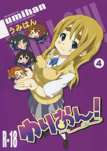 "[Umihan (Ootsuka Shirou)] YURI-ON! #4 ""Muramura Mugi-chan!"" (K-ON!) cover"