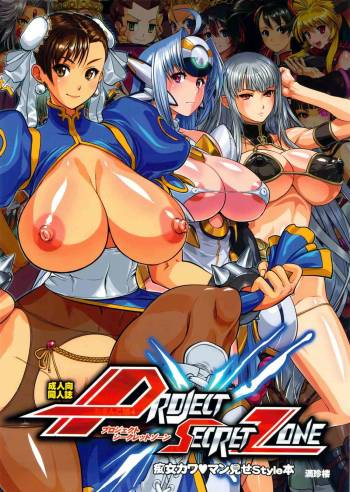(C83) [Man Chin Low (COSiNE)] PROJECT SECRET ZONE + Poster (Project X Zone) cover