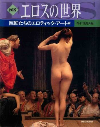 World of Eros: Erotic pieces of the masters cover