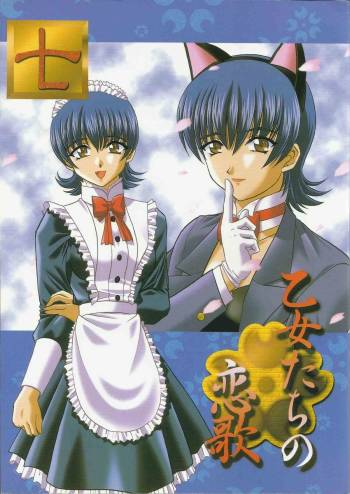 (C64) [Double Branch (Mimikaki)] Otometachi no Koiuta 7 (Sakura Wars 3) cover