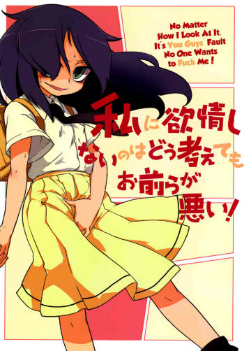 [Umi no Ie wa Manasu] No Matter How I Look At It, It's You Guys' Fault No One Wants to Fuck Me! (Watamote) [English] cover