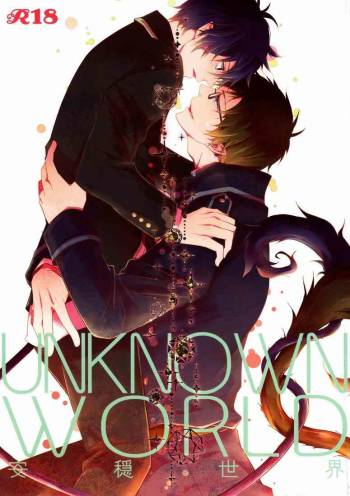 (FIZZCODE) Unknown World (Ao no exorcist) cover